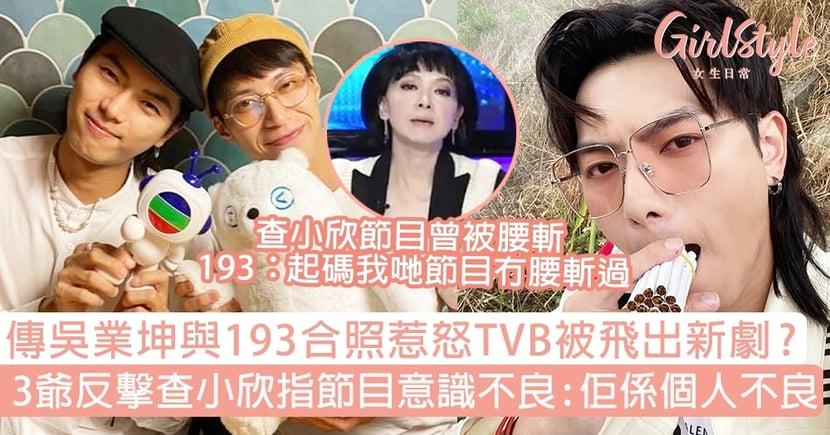 傳吳業坤與193合照惹怒TVB無緣新劇?3爺反擊查小欣指《Error自肥企画》意識不良!