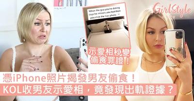 憑iPhone照片揭發男友偷食!外國KOL收男友示愛相,竟發現偷食證據?