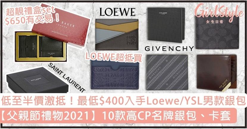 【父親節禮物2021】10款高CP名牌銀包、卡套!最低$400入手Loewe/YSL男款銀包