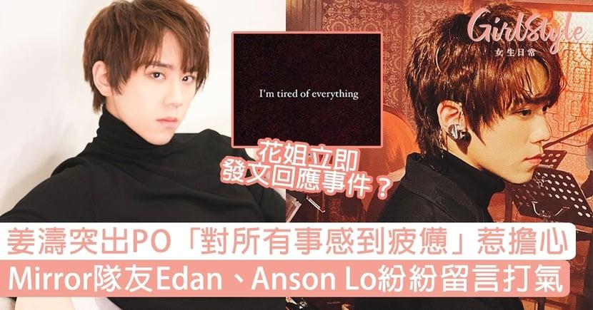 姜濤突然出PO「對所有事感到疲憊」惹擔心!Edan、Anson Lo紛紛留言打氣