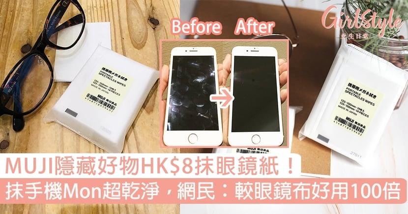 MUJI無印良品HK$8抹眼鏡紙!抹手機Mon超乾淨,網民讚:較眼鏡布好用100倍