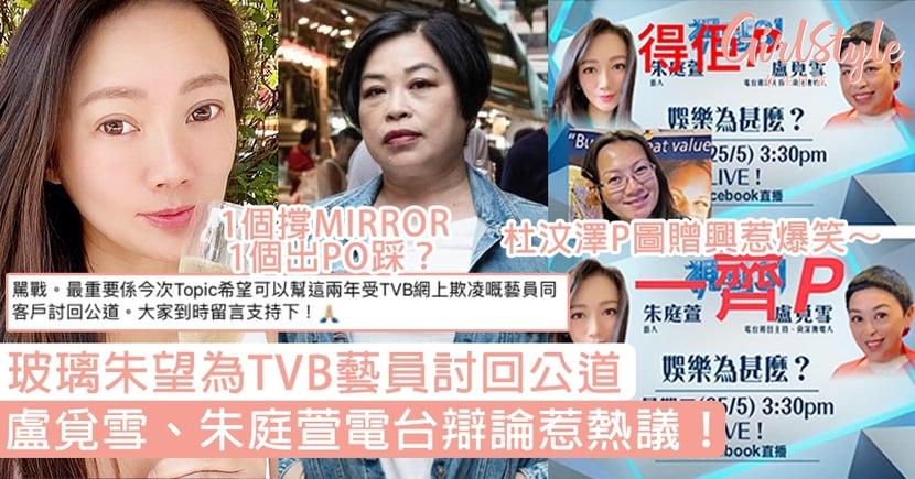 盧覓雪、朱庭萱電台辯論惹熱議!玻璃朱望為TVB藝員討回公道,杜汶澤P圖贈興惹爆笑