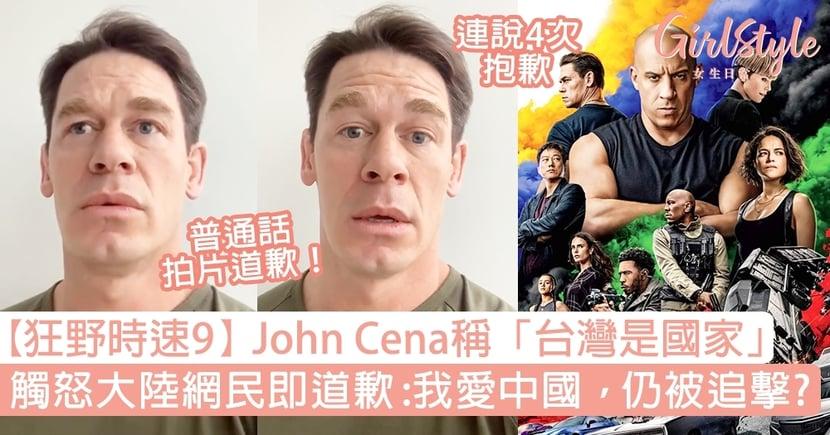 【狂野時速9】John Cena稱「台灣是國家」觸怒大陸網民!普通話拍片道歉:我愛中國