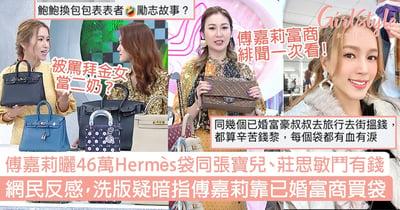 傅嘉莉豪曬46萬Hermès手袋同張寶兒、莊思敏鬥有錢!暗指靠已婚富商買袋?