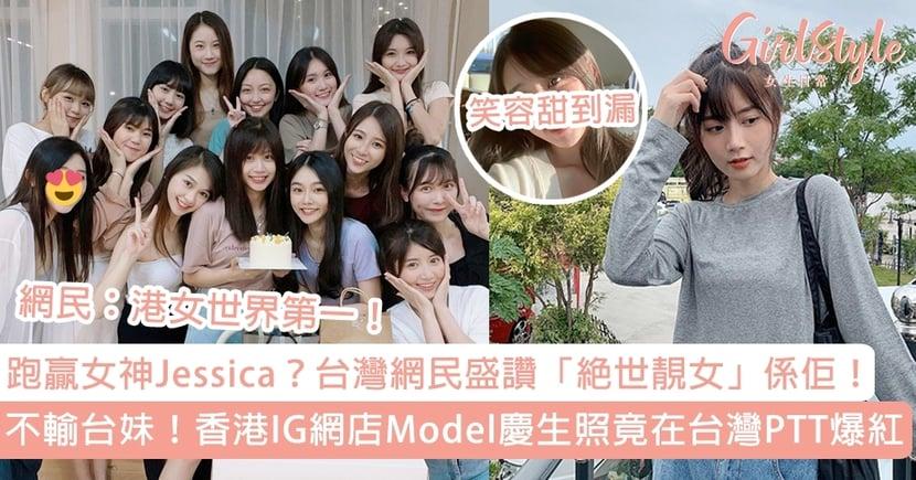 香港IG網店全因一張相紅到台灣!台灣網民盛讚「絕世靚女」唔係Jessica?網民:港女世一