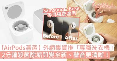 【AirPods清潔】外網集資推「耳機洗衣機」!2分鐘殺菌除垢,還原全新模樣、聲音變清晰