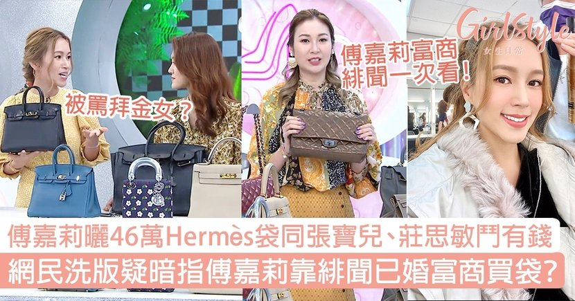 傅嘉莉豪曬46萬Hermès手袋同張寶兒、莊思敏鬥有錢!暗指靠緋聞已婚富商買袋?