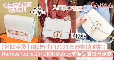 【名牌手袋】8款奶油白最熱搶,Hermès roulis 23、DIOR Bobby成備受看好升值款!
