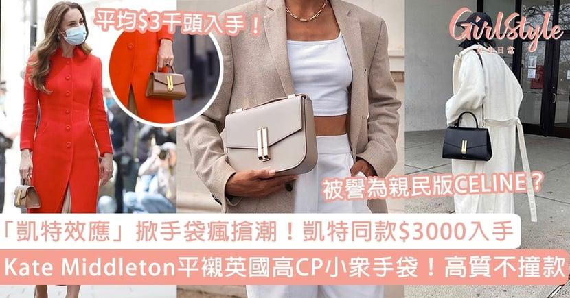 Kate Middleton平襯英國小眾手袋掀瘋搶潮!高質不撞款之選,被譽親民版CELINE?