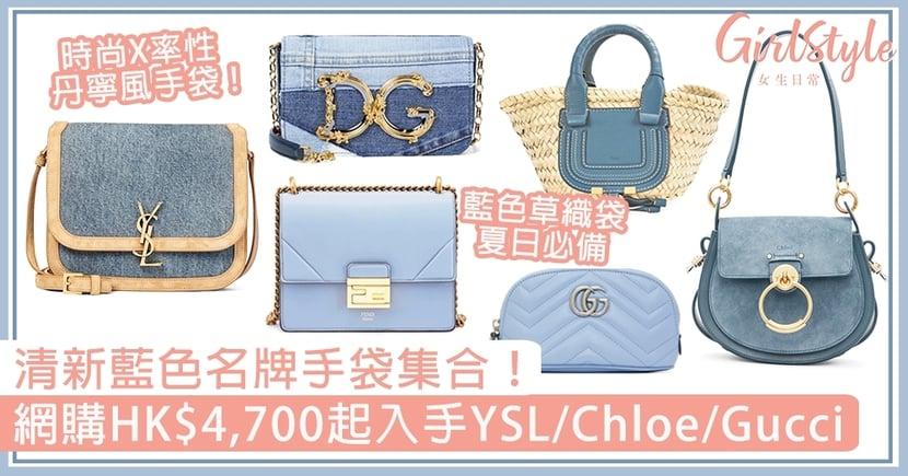 【名牌手袋2021】清新藍色手袋!網購HK$4,700起入手YSL/Chloe/Gucci丹寧袋款