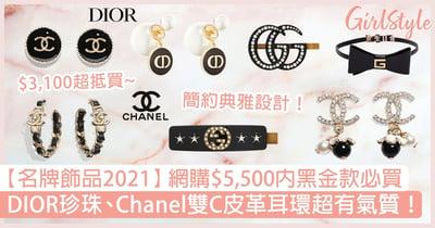 【名牌飾品2021】$5,500內黑金款必買!DIOR珍珠、Chanel雙C皮革耳環超有氣質!