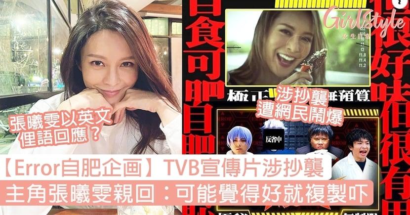 【Error自肥企画】TVB宣傳片涉抄襲,主角張曦雯親回:可能覺得好就複製吓