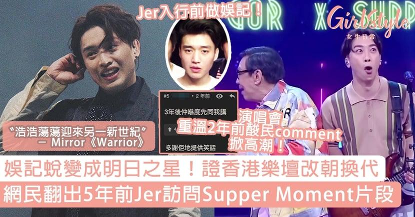 5年前Jer曾訪問偶像Supper Moment?娛記蛻變成明日之星,證香港樂壇改朝換代!