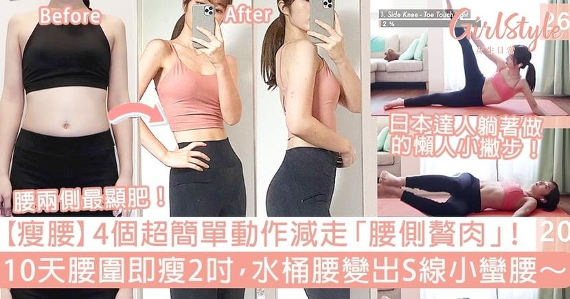 【瘦腰】4個簡單動作減走「腰側贅肉」!10天腰圍即瘦2吋,水桶腰變出S線小蠻腰~