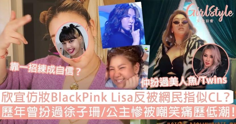 欣宜仿妝BLACKPINK Lisa反被網民指似CL?歷年扮過徐子珊/公主慘被嘲笑痛歷低潮!
