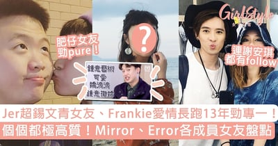 Mirror、Error女友盤點!Jer超錫文青女友、Frankie愛情長跑13年,位位都高質!
