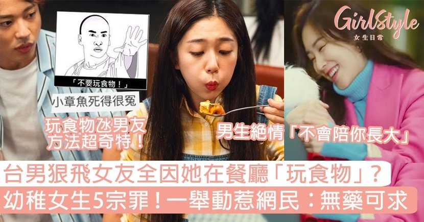 台男狠飛女友全因她在餐廳「玩食物」?幼稚女生5行為!一舉動惹怒網民:無藥可求