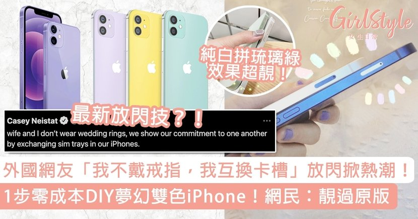 外國網友「互換iPhone卡槽」放閃掀熱潮!1步零成本DIY夢幻雙色iPhone!
