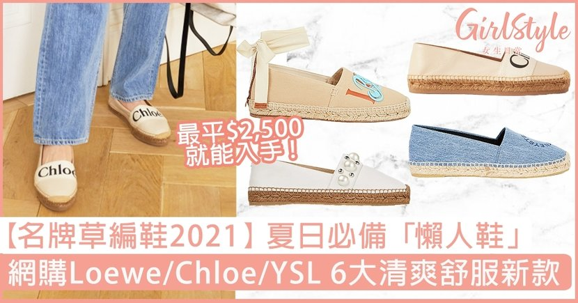 【名牌草編鞋2021】夏日必買優雅「懶人鞋」!網購Loewe/Chloé/YSL 6大清爽舒服鞋款