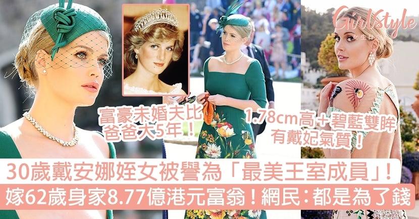 英國王室30歲戴安娜姪女被譽為「最美王室成員」!嫁62歲身家8.77億港元富翁!
