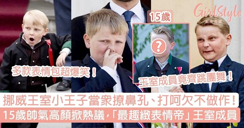 挪威王室小王子當眾撩鼻孔打呵欠!15歲帥氣高顏掀熱議,最趣緻表情帝的王室成員!