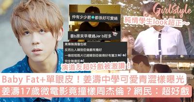 姜濤17歲微電影撞樣周杰倫?姜B中學可愛青澀樣曝光,演技大爆發獲網民激讚!