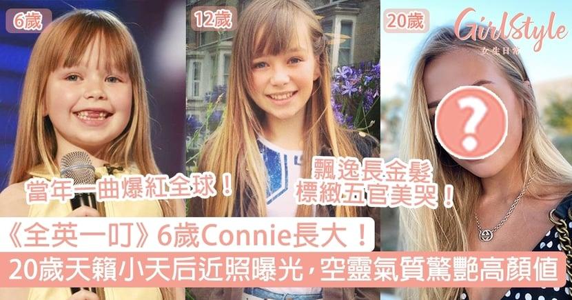 全英一叮6歲Connie長大!20歲天籟歌聲小天后近照曝光,空靈氣質高顏值超驚艷!