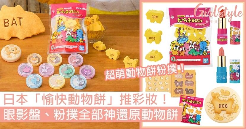 日本「愉快動物餅」變彩妝!超萌唇膏、眼影盤、粉撲全部神還原動物餅〜
