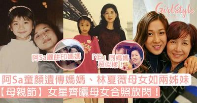 【母親節】女星齊曬母女合照放閃!阿Sa童顏遺傳媽媽、林夏薇母女如兩姊妹!