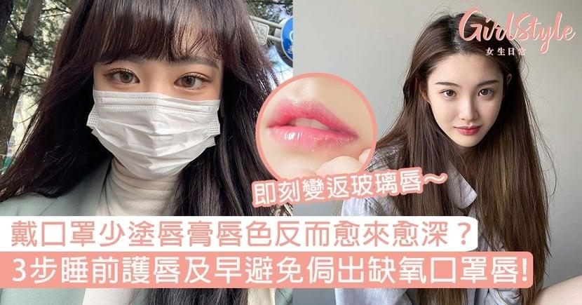戴口罩少塗唇膏唇色反而愈來愈深?3步睡前護唇及早避免侷出缺氧口罩唇!
