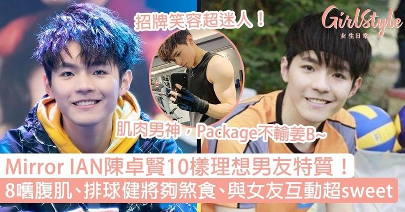 Mirror IAN陳卓賢10樣理想男友特質!8嚿腹肌、排球健將夠煞食、與女友互動超甜!