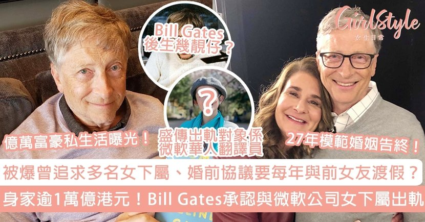 Bill Gates認與微軟女下屬出軌!被爆曾追求多名女下屬、婚前協議要每年與前女友渡假?