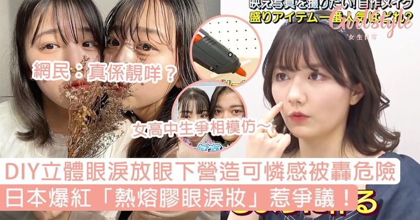 日本爆紅「熱熔膠眼淚妝」惹爭議!DIY立體眼淚放眼下營造可憐感被轟危險,網民:真係靚咩?