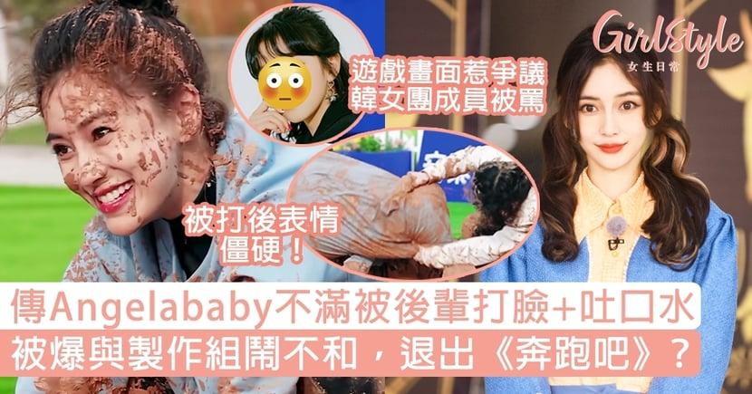 傳Angelababy不滿被後輩打臉+吐口水掀粉絲罵戰,與製作組鬧不和,退出中國版《RM》?