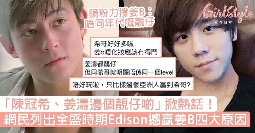 「陳冠希、姜濤邊個靚仔啲」掀熱話!全盛時期Edison撼贏姜B四大原因!