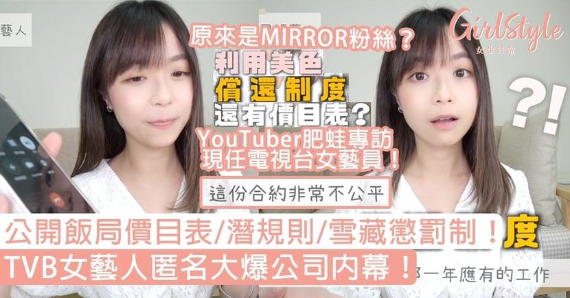TVB女藝人匿名大爆公司內幕!公開飯局價目表/潛規則/雪藏懲罰制!