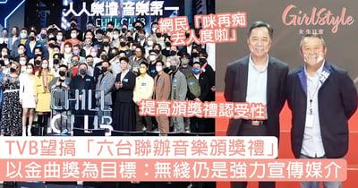 TVB望「六台聯辦音樂頒獎禮」!以台灣金曲獎為目標,何麗全:無綫仍是強力宣傳媒介