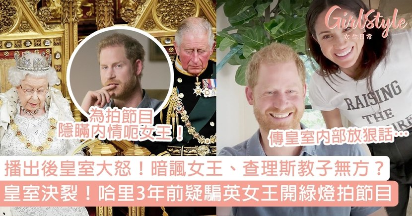 哈里3年前疑騙英女王開綠燈拍節目!播出後皇室大怒,竟暗諷女王、查理斯教子無方?