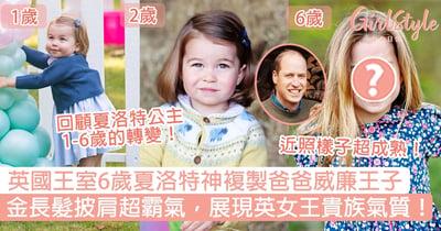 英國王室6歲夏洛特神複製爸爸威廉王子!金長髮披肩超霸氣,展現英女王貴族氣質!