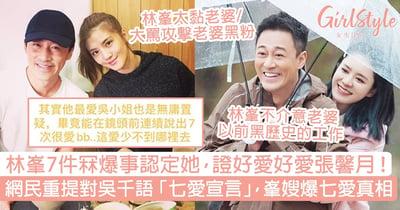 林峯7件冧爆事證好愛張馨月!網民重提對吳千語「七愛宣言」,峯嫂爆背後真相!