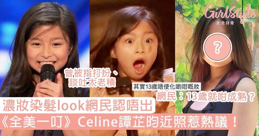 《全美一叮》Celine譚芷昀近照惹熱議!濃妝染髮look網民認唔出:13歲就咁成熟?