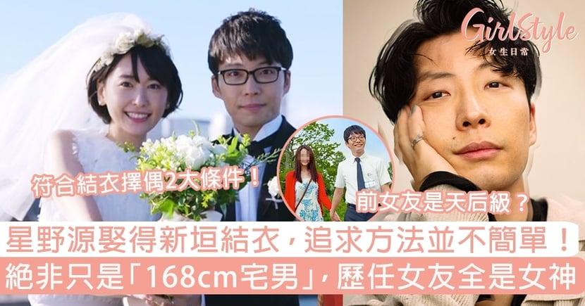 星野源娶得新垣結衣追求方法並不簡單?絕非只是168cm宅男,歷任女友全是女神!