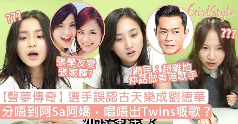 【聲夢傳奇】選手誤認古天樂成劉德華、張學友變張家輝!分唔到阿sa阿嬌唔識Twins?