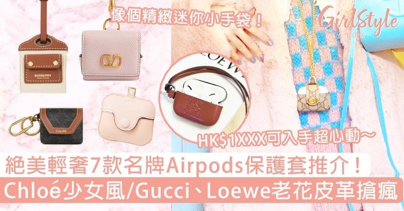 絕美輕奢7款名牌Airpods保護套推介!Chloé少女風,Gucci、Loewe老花皮革搶瘋~