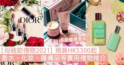 【母親節禮物2021】預算HK$300-3000實用禮物!人氣香水/化妝/護膚品推介