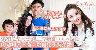 張柏芝想兒子到上海讀書被拒?透露自己有耳弱,內地網民質疑:為何兒子說英語