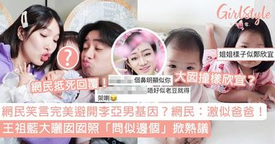 王祖藍PO囡囡照「問似邊個」掀熱議!網民抵死回覆:完美避開李亞男基因?