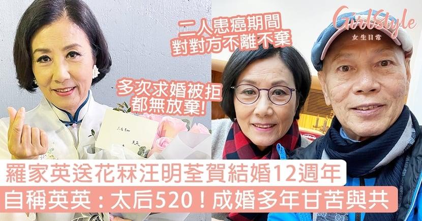 羅家英送花冧汪明荃賀結婚12週年,甜蜜示愛「太后520」60歲成婚多年甘苦與共