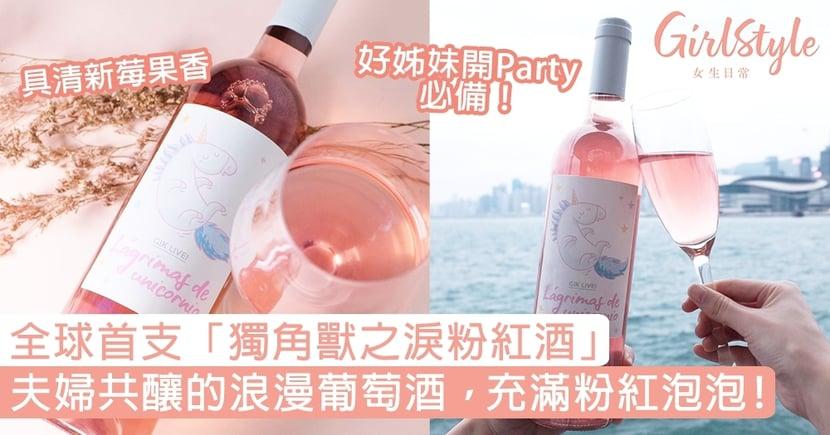 全球首支夢幻「獨角獸之淚粉紅酒」,夫婦共釀的浪漫葡萄酒,充滿粉紅泡泡!