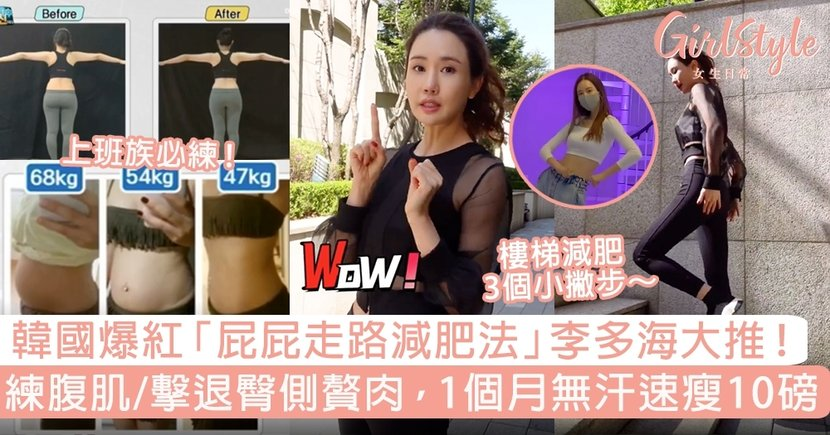 【蜜桃臀】韓國爆紅「屁屁走路減肥法」!練腹肌/擊退臀側贅肉,1個月無汗速瘦10磅!